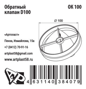 Обратный клапан ОК100