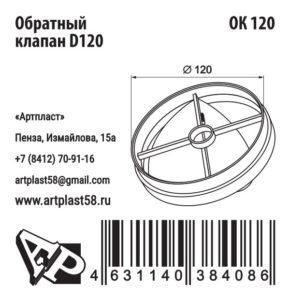 Обратный клапан ОК120