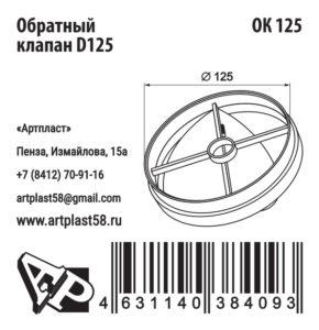 Обратный клапан ОК125