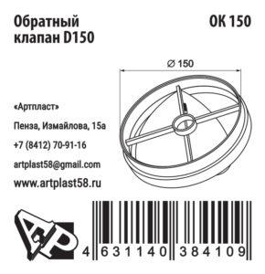Обратный клапан ОК150