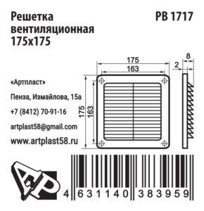 Размеры решетки вентиляционной Артпласт РВ1717