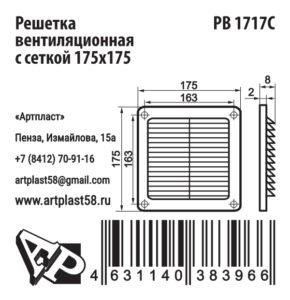 Размеры решетки Артпласт РВ1717С