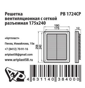 Размеры решетки вентиляционной РВ1724СР