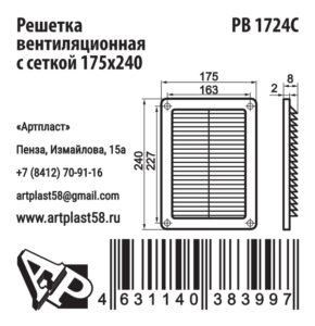 Размеры решетки Артпласт РВ1724С