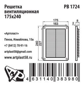 Размеры решетки вентиляционной Артпласт РВ1724