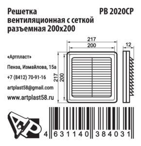 Размеры решетки вентиляционной РВ2020СР
