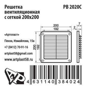 Размеры решетки вентиляционной РВ2020С