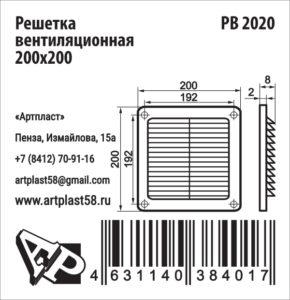 Размеры решетки вентиляционной РВ2020